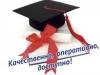 Написание диплома на заказ