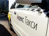 Яндекс Такси самый масштабный и большой сервис по вызову такси на пространстве СНГ