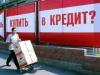 Кредитованность в России снизилась в период короновируса