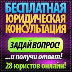 бесплатная консультация у юриста в н.новгороде предположить, что